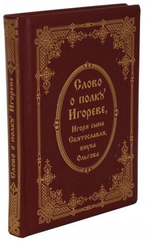 """""""Слово о полку Игореве"""" подарочное издание"""