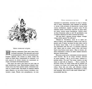 """Разворот подарочного издания """"Индийские сказки"""". Фото 8"""