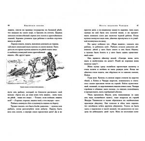 """Разворот подарочного издания """"Индийские сказки"""". Фото 4"""