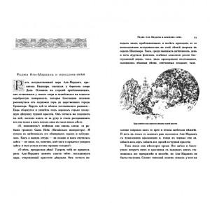 """Разворот подарочного издания """"Индийские сказки"""". Фото 6"""
