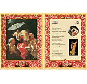 """Иллюстрации к подарочному изданию Искусство любви"""". Фото 9"""