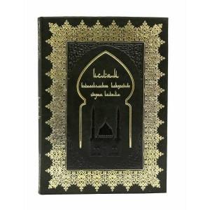 """Подарочное издание книги """"Ислам. Классическое искусство стран ислама"""""""