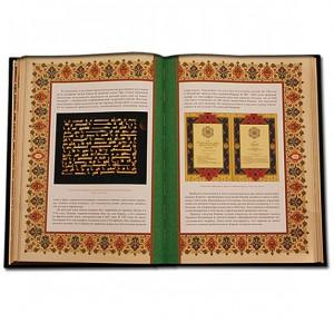 Ислам. Культура, История, Вера - иллюстрация из книги