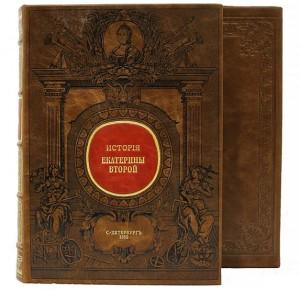 Иллюстрированная история Екатерины II. Сочинение А. Брикнера репринт - фото 1