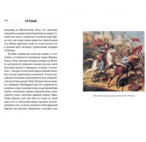 """Из книги для подарка """"История крестовых походов"""" Успенский Ф. И."""