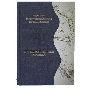 """""""История великих путешествий"""" - подарочное издание"""