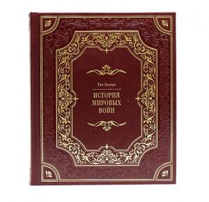"""Подарочное издание книги """"История мировых войн"""""""