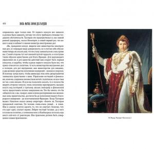 """Подарочная книга """"История Наполеона"""""""