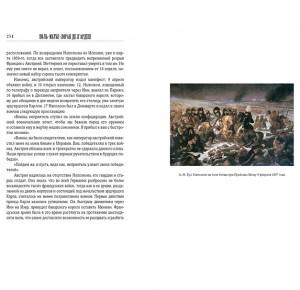 """Книга в кожаном переплете """"История Наполеона"""""""