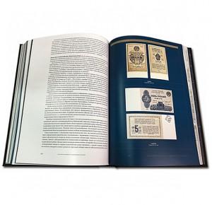 """Подарочная книга """"История денежного обращения России"""" в двух томах"""