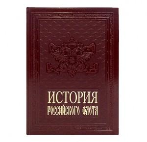 """""""История российского флота"""" подарочная книга"""