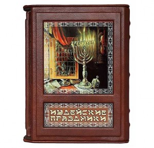 """Подарочная книга """"Иудейские праздники"""""""