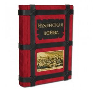 """""""Иудейская война"""" Иосиф Флавий подарочное издание"""