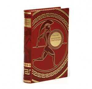 """Эксклюзивная книга """"Изречения спартанцев"""""""