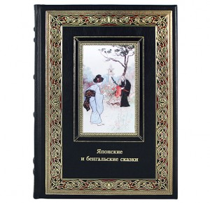 Подарочная книга Японские и бенгальские сказки - иллюстрация 2
