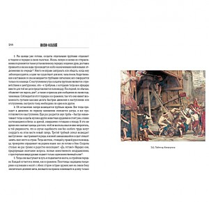 """Иллюстрации к подарочному изданию """"Иудейская война: С введением и примечанием переводчика"""""""
