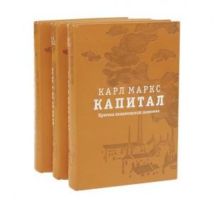 """Подарочное издание """"Капитал"""""""