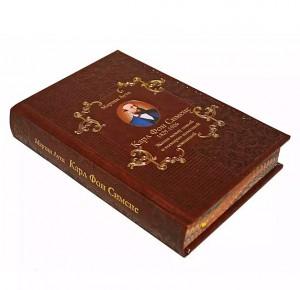 """Подарочная книга """"Жизнь между семьей и всемирно известной компанией"""" Карл фон Сименс"""