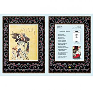 """Иллюстрации к подарочному изданию книги """"Классическая японская поэзия"""". Фото 1"""