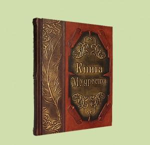"""Подарочное издание """"Книга мудрости"""""""