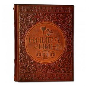 """""""Книга о вине. Подробно о вине для гурманов и ценителей"""" подарочная книга"""
