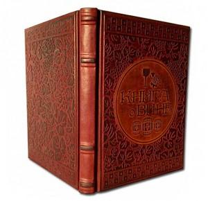 """Подарочная книга в кожаном переплете """"Книга о вине. Подробно о вине для гурманов и ценителей"""""""