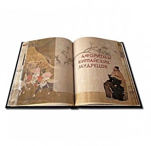 Книга Пути. Лао цзы подарочная книга фото 4