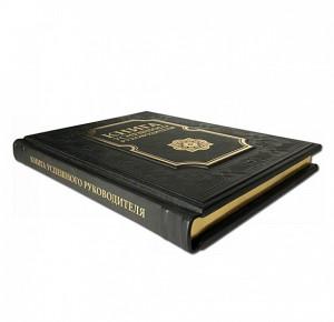 Книга успешного руководителя подарочное издание - фото 3