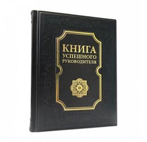 Книга успешного руководителя подарочное издание - фото 2