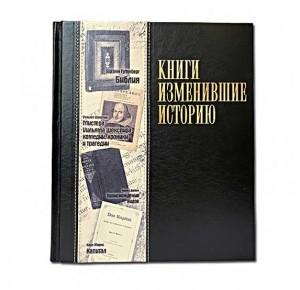 Книги, изменившие историю подарочное издание - фото 1