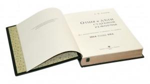 """Разворот эксклюзивной книги """"Отцы и дети судебной реформы"""" Кони А.Ф."""