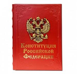 Книга в кожаном переплете Конституция Российской Федерации - фото 1