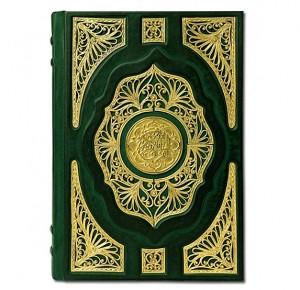 Коран большой с ювелирным литьем (золото) перевод В. Пороховой - фото 1