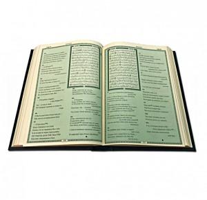 Коран средний с филигранью - фото 7