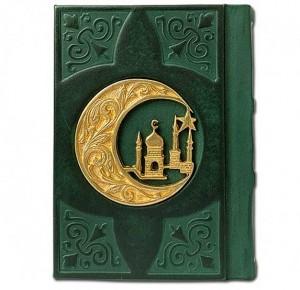 Коран малый карманный с литьем - фото 1
