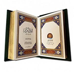Коран малый карманный с литьем - фото 4