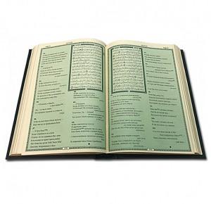 Фото Корана в кожаном переплете 043(зн)