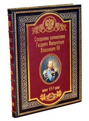 """""""Священное коронование Государя императора Александра III """" дорогая книга"""