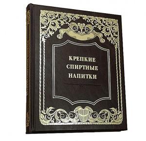 """""""Крепкие спиртные напитки"""" подарочное издание"""