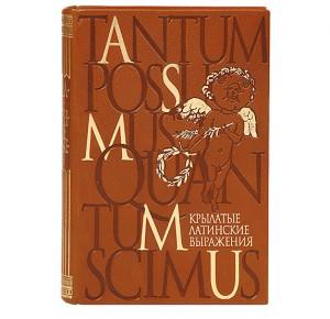 """""""Крылатые латинские выражения"""" книга в кожаном переплете"""