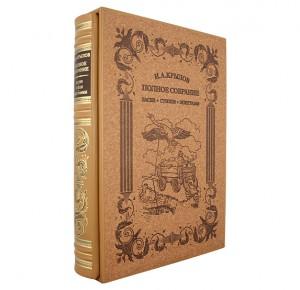 Подарочная книга Басни. И. А. Крылов. Полное собрание басен, стихов, эпиграмм
