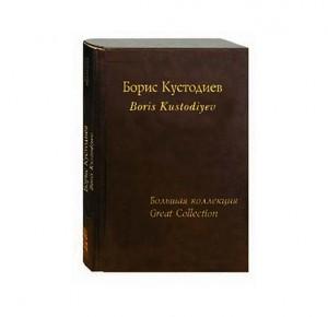 """Фото 1 Книга в подарок """"Кустодиев. Большая коллекция"""""""