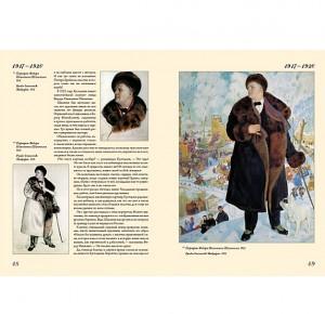 """Фото 2 Книга в подарок """"Кустодиев. Большая коллекция"""""""
