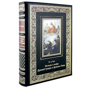 """Подарочная книга """"Легенды и мифы Древней Греции и Древнего Рима"""" - иллюстрация 1"""
