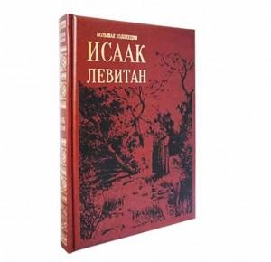 Подарочная книга Исаак Левитан. Большая коллекция. Изобразительное искусство - фото 1