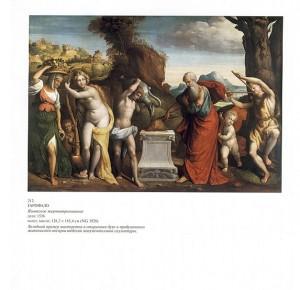 """Иллюстрация 5 из подарочного альбома """"Лондонская Национальная галерея"""""""