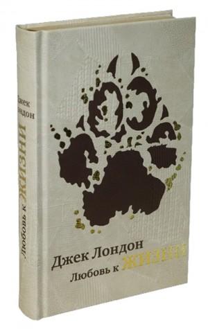 """Подарочное издание """"Любовь к жизни"""". Дж. Лондон"""