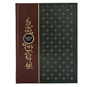 Подарочная книга Лучшие притчи мира - фото 1