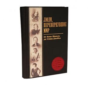 """""""Люди, перевернувшие мир"""" подарочная книга в кожаном переплете"""