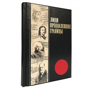"""""""Люди, преодолевшие границы"""" подарочная книга в кожаном переплете"""